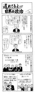 20210221●遅れてるよ〜日本の政治344KB.png