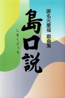 3月号「好書耕読」石川 旺の本「島口説」.jpg