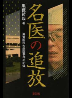 「名医の追放」.png