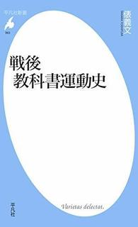 「戦後教科書運動史」.jpg