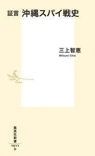 「沖縄スパイ戦史」.jpg