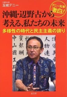 「沖縄・辺野古から考える」.jpg