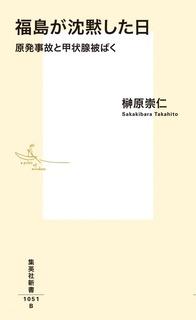 「福島が沈黙した日」.jpg