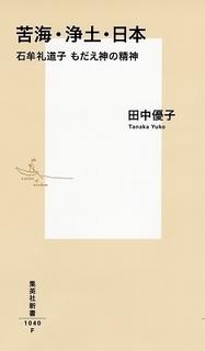 「苦海・浄土・日本」.jpg